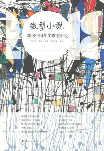 中国年度微型小説(2018)
