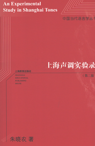 上海声調実験録(第2版)