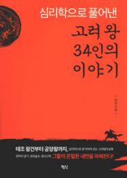 高麗王34人の話(韓国本)