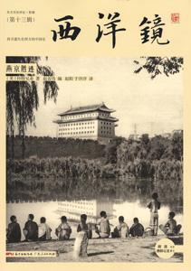 西洋鏡:燕京勝跡