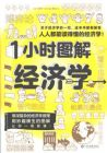 1小時図解経済学(経済用語イラスト図鑑)