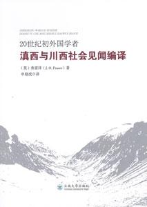20世紀初外国学者滇西与川西社会見聞編訳