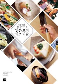 日本料理の基礎技術完全理解(韓国本)