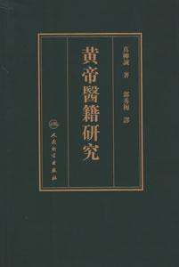 黄帝医籍研究