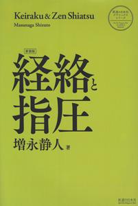 【和書】経絡と指圧(新装版)