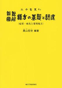 【和書】弁証図解漢方の基礎と臨床(第11版)