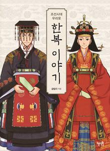朝鮮時代私たちの服 韓服の話(韓国本)