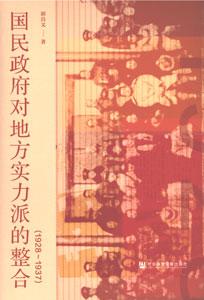 国民政府対地方実力派的整合(1928-1937)