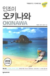 エンジョイ沖縄(2018)(改訂版)(韓国本)