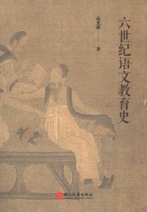 六世紀語文教育史