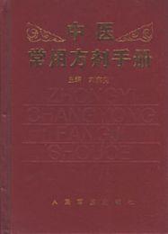 中医常用方剤手冊