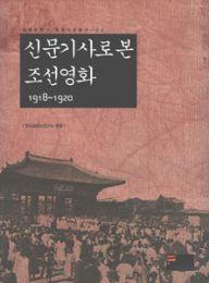 新聞記事で見た朝鮮映画1918-1920(韓国本)
