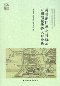 荷属東印度公司統治時期吧城華僑人口分析
