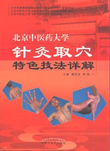 ◆北京中医薬大学針灸取穴特色技法詳解