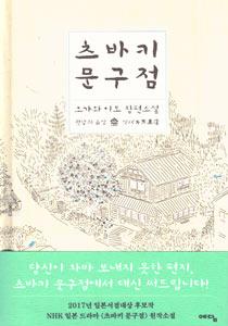 ツバキ文具店(韓国本)