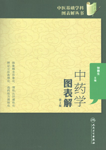 中薬学図表解(第2版)