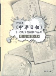 中華日報日文版文芸副刊作品集(1946)全4冊