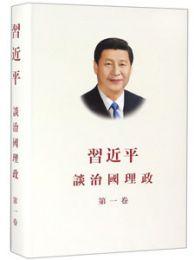 習近平談治国理政(中文繁体版)第1巻