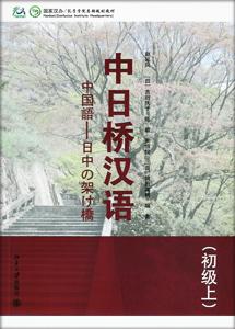 中日橋漢語·初級  上冊(附MP3)(中国語 日中の架け橋)