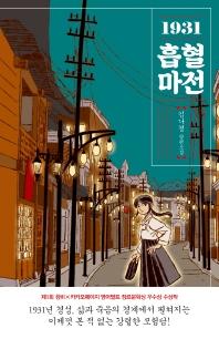 1931吸血魔伝(韓国本)