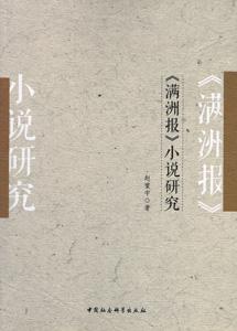 満洲報小説研究