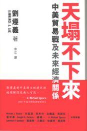 ◆天塌不下来-中美貿易戦及未来経済関係