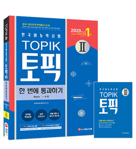 韓国語能力試験TOPIK(トピック)2(2020)一度で合格(韓国本)