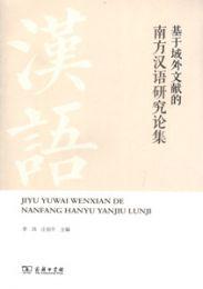 基于域外文献的南方漢語研究論集