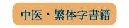 https://www.ato-shoten.co.jp/public/images/b2/5c/90/055379f32143a67af160be4c6dc3a35c.jpg?1520210984#w
