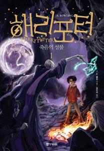 ハリーポッターと死の秘宝 全4巻(改訂版)(韓国本)