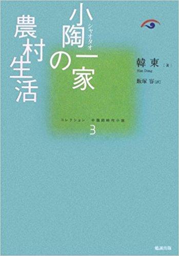 【和書】小陶一家の農村生活