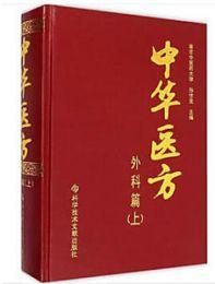 ◆中華医方·外科篇(上)