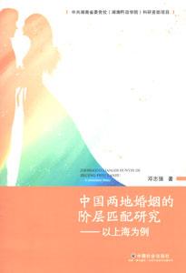 中国両地婚姻的階層匹配研究:以上海為例