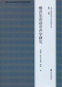 維吾爾語語音声学研究