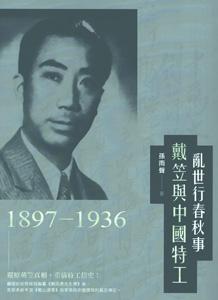 乱世行春秋事:戴笠与中国特工(1897-1936)
