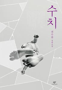羞恥(韓国本)