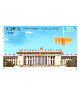 【切手】2018-05 第13回全国人民代表大会(1種)