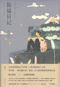 旅猫日記(旅猫リポート)