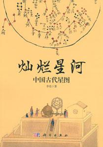 燦爛星河:中国古代星図