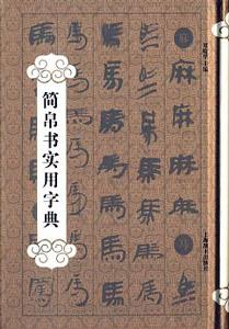 簡帛書実用字典