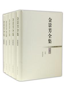 ◆金景芳全集  全10冊