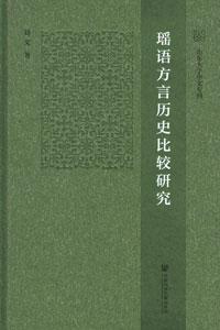 瑶語方言歴史比較研究