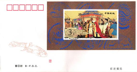 【切手】1994-10TM 初日カバ-昭君出塞(小型シ-ト)