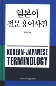 日本語専門用語辞典(韓国本)
