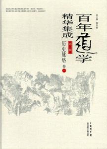 百年道学精華集成  第1輯歴史脈絡  全6巻