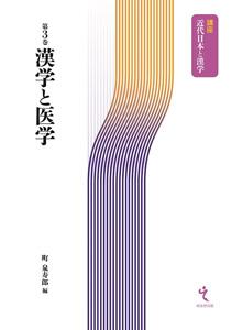 【和書】講座 近代日本と漢学 第3巻 漢学と医学