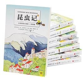 昆虫記  全8冊(ファーブル昆虫記)