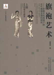旗袍芸術:多維文化視域下的近代旗袍及面料研究  上篇:歴史的闡述与解読