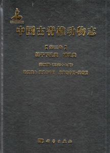 中国古脊椎動物誌  第3巻基干下孔類哺乳類第4冊嚙型類(1)双門歯中単門歯中目-混