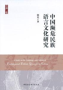 中国瀕危民族語言文化研究
